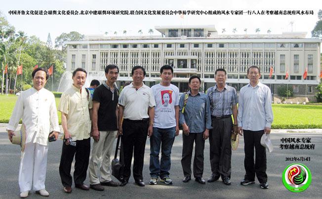 越南胡志明市总统府建筑风水考察报告