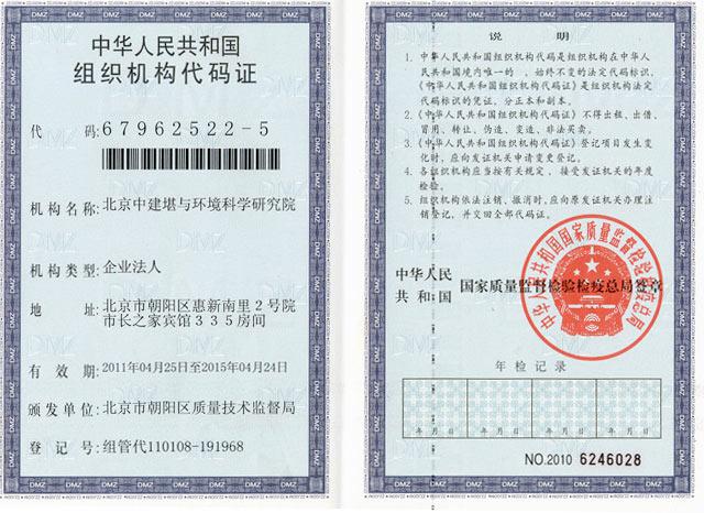 北京中建堪舆环境科学研究院 营业执照