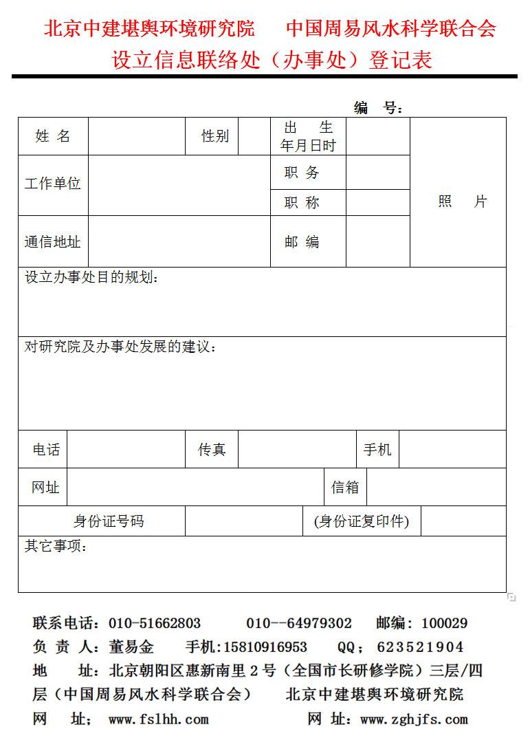 3、设立信息联络处(办事处)登记表