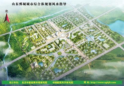 山东鄄城城市综合体风水规划指导