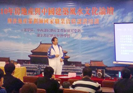 湖北武汉举办房地产建筑风水文化论坛
