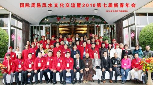 【第七届】风水文化交流暨2010第七届年会在越南河内隆重开幕