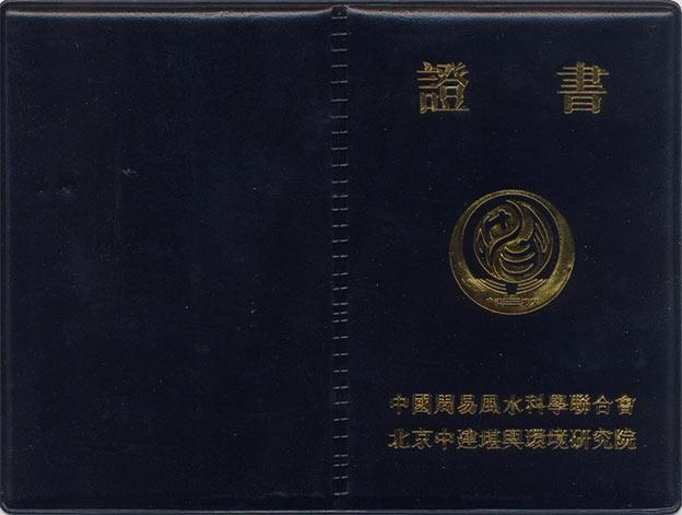 研究院、联合会领导专家、研究员入会证书
