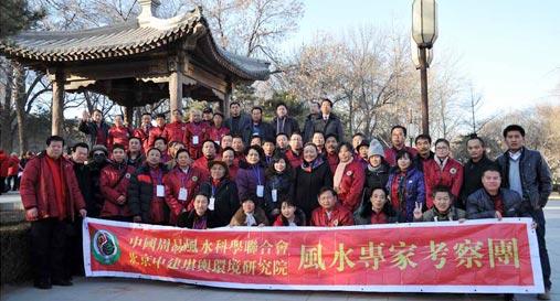 2012国际易学文化交流暨易学与和谐发展论坛结束