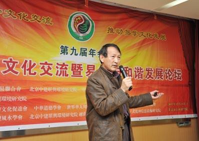【第九届】2012国际易学论坛暨第九届新春年会