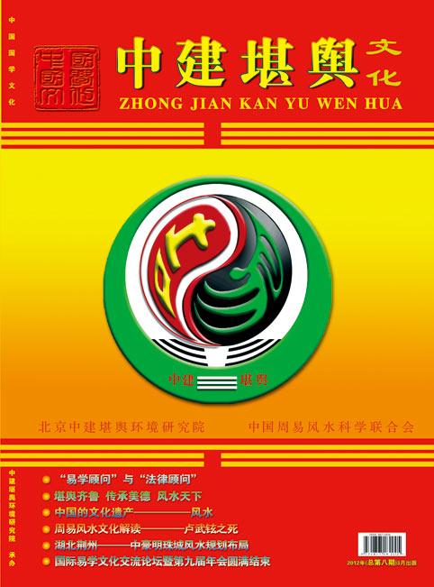 中国国学文化 第八期