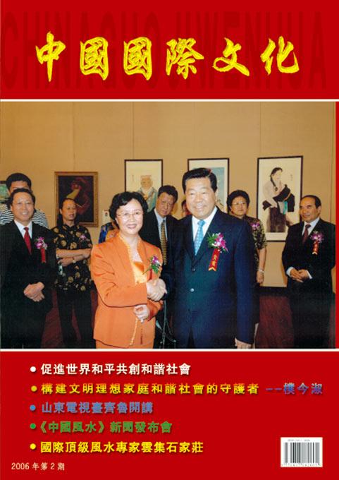 中国国学文化 第二期