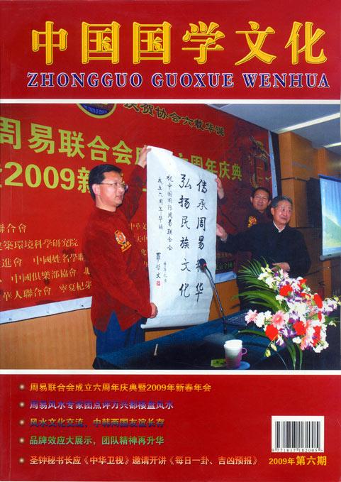 中国国学文化 第六期