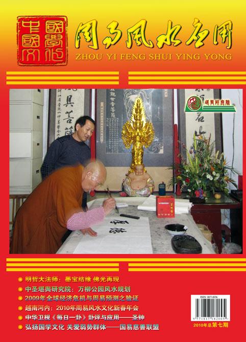 中国国学文化 第七期