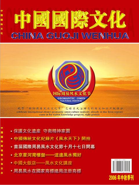 中国国学文化 第四期