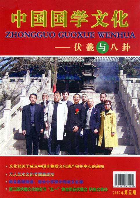 中国国学文化 第五期