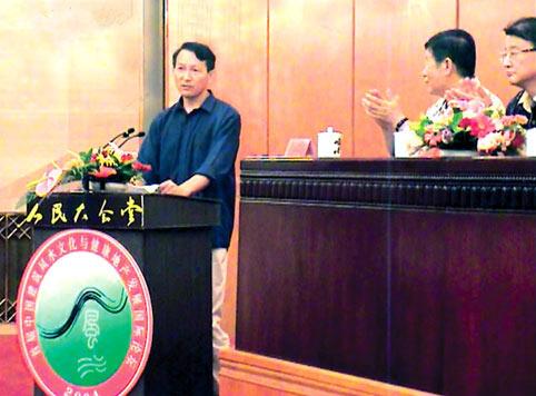 首届风水文化国际论坛开进人民大会堂