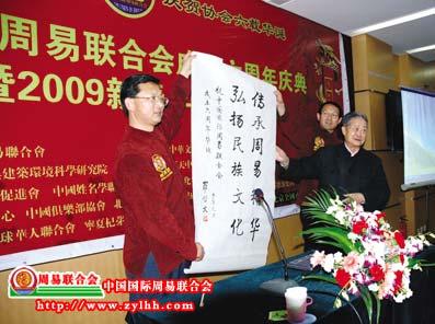 周易联合会成立六周年庆典