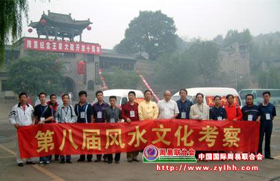 中国名胜风水考察―王家大院