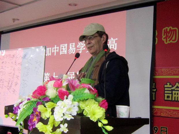 易道文化研究中心主任介绍