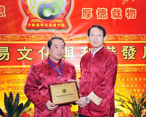 中建堪舆环境研究院-湖南怀化市办事处