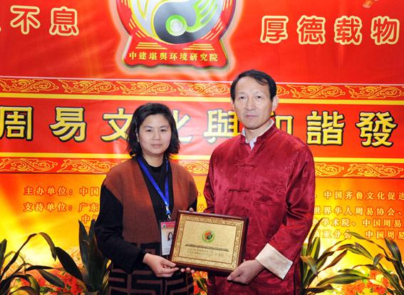 中建堪舆环境研究院-陕西省西安办事处