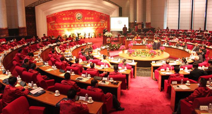 【第十届】2013国际周易文化与和谐发展论坛