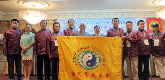热烈祝贺第十七回世界易经大会泰国召开