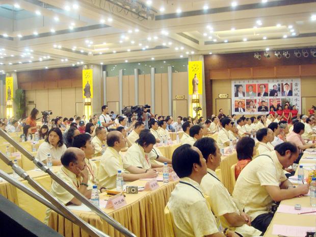 华南和谐人居与风水文化发展颐和论坛